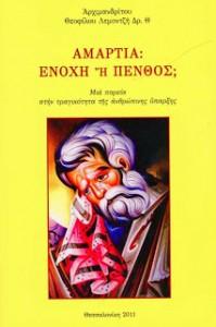 εξώφυλλο βιβλίου