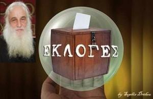 ekloges-kai-nea-epoxi«Sophia Drekou»Aenai-EpAnastasi.
